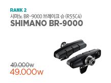 Rank2 시마노 BR-9000